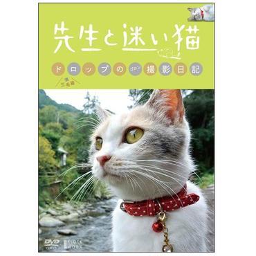 【DVD】薄三毛猫ドロップのゴロン撮影日記 ~映画『先生と迷い猫』より~