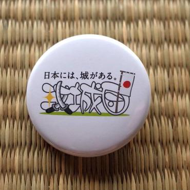 缶バッジ【攻城団ロゴ】(純白)