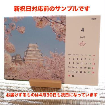 2019年 卓上カレンダー(TOLOT製)【4月始まり】