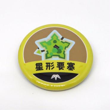 缶バッジ【星形要塞】