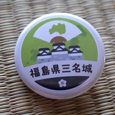 缶バッジ【福島県三名城】