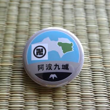 缶バッジ【阿波九城】