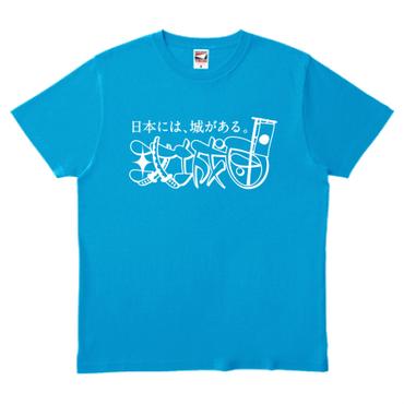 攻城団ロゴTシャツ(ターコイズ)