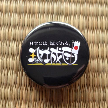 缶バッジ【攻城団ロゴ】(漆黒)