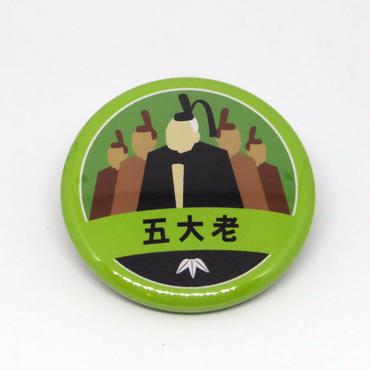 缶バッジ【五大老】