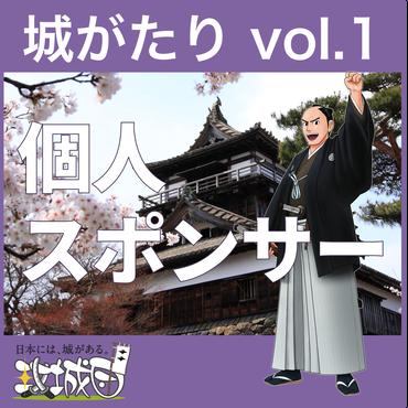 「城がたり vol.1」個人スポンサー