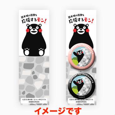 熊本城復興応援缶バッジ(くまモン)