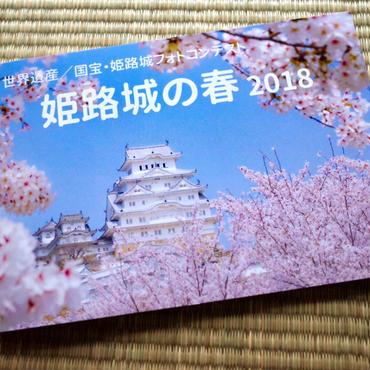 フォトブック「姫路城の春 2018」