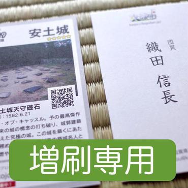 【増刷専用】オリジナル団員名刺(両面カラー、100枚)【送料無料】