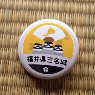 缶バッジ【福井県三名城】