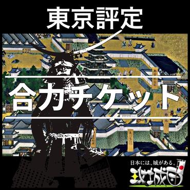 「東京評定」参加チケット【合力チケット】