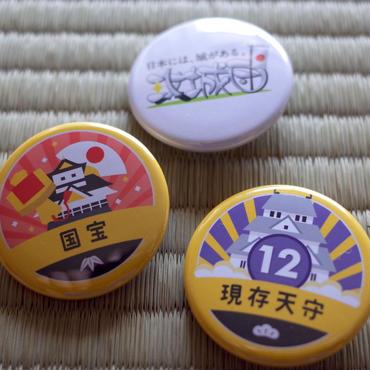 缶バッジセット【攻城団ロゴ・現存天守・国宝】