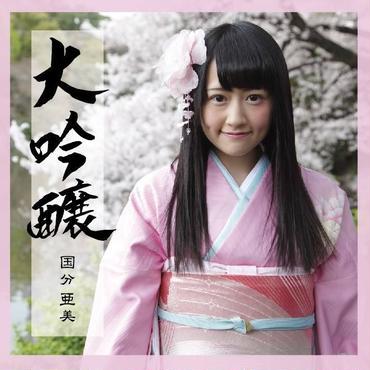 国分亜美デビューシングル「大吟醸」1枚(あなたのお名前入りサイン付き)