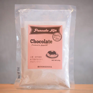 米粉のパンケーキミックス チョコレート