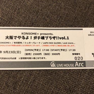 【主催】9/23(日)@大阪京橋Arcチケット