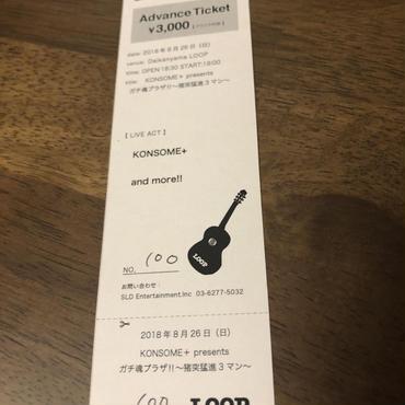 【主催】8/26(日)代官山LOOP 3マンライブチケット
