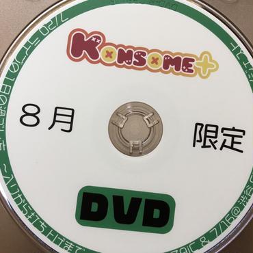 8月限定物販DVD