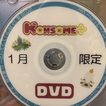 1月限定物販DVD