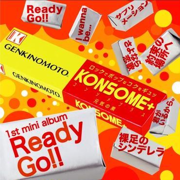 KONSOME+初心者セット