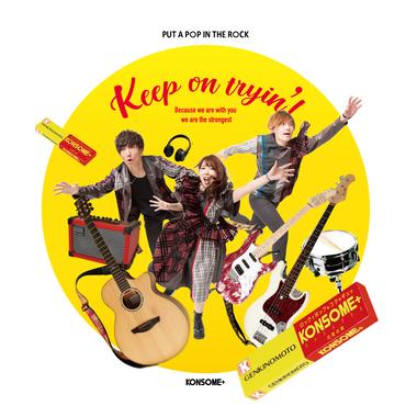 【ネットショップ限定特典】2nd mini album「Keep on tryin!」