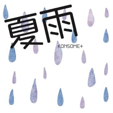 復刻版demo「夏雨」