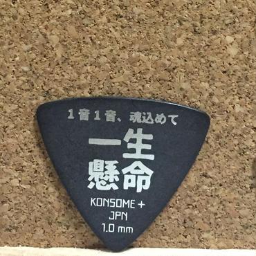 オリジナルピック(石田・イッシー・RYUHEY)