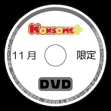 12月限定物販DVD