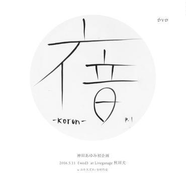 神田あゆみ初企画「衣音-koron-p.1 」DVD