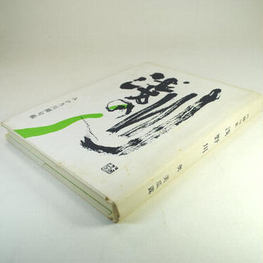 「川柳句帳・浅の川」 奥 美瓜露・著 平成2年 川柳甘茶くらぶ発行