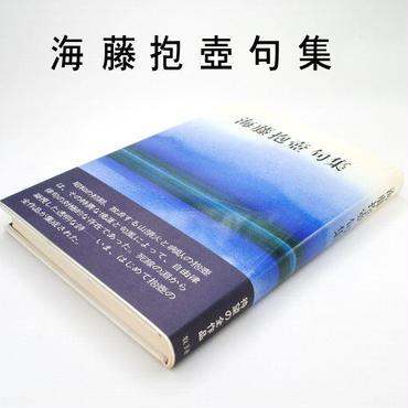 「海藤抱壺句集」海藤抱壺(かいどうほうこ)・著 1984年 牧羊社