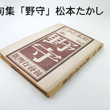 「句集・野守」松本たかし・著 昭和21年 笛発行所