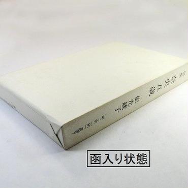 「句集・奈央五歳」 依光綾子・著 平成23年 「秋」発行所