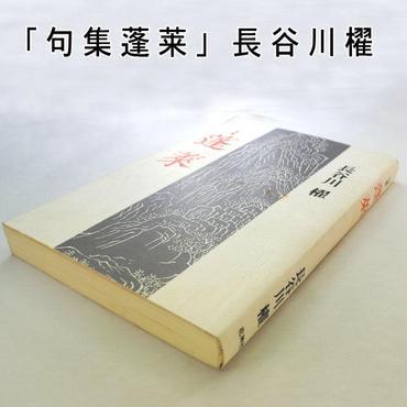 「句集・蓬莱」長谷川櫂・著 平成12年 花神社