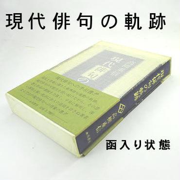 「現代俳句の軌跡」高柳重信・著 昭和53年 永田書房
