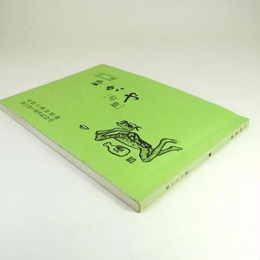 「川柳句集・ながや」 藤島茶六(代表) 昭和60年 東都川柳長屋連