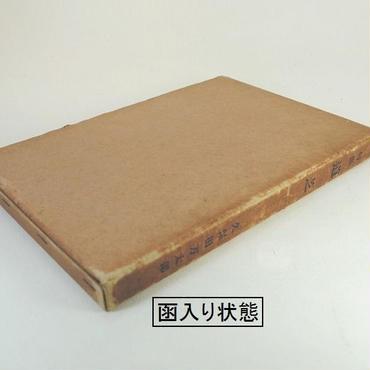 「句集・道芝」 久保田万太郎・著 昭和2年 初版 友善堂