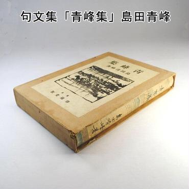 「句文集・青峰集」  島田青峰・著 大正14年 春陽堂
