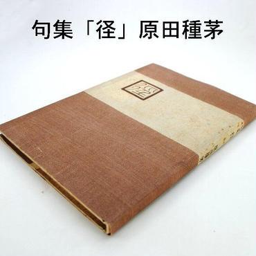 「句集・径」 原田種茅・著 昭和25年 石楠社
