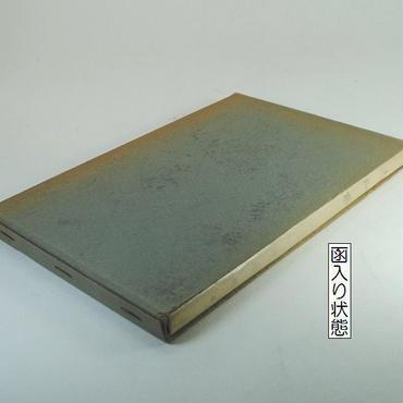 「句集・土以前」 塩谷鵜平・著 昭和30年 俳藪社