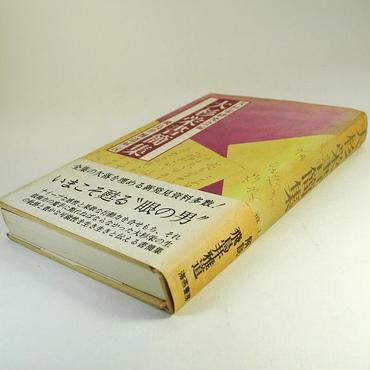 「大杉栄書簡集」  大杉栄・著 1974年 第一刷 海燕社