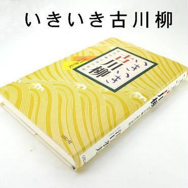 「いきいき古川柳」 江口孝夫・著 2004年11月 リヨン社