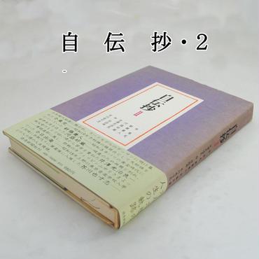 「自伝鈔2」今 東光他・著 昭和52年 読売新聞社