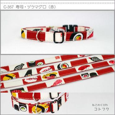 ねこのくびわ 寿司・ヅケマグロ(赤) c357