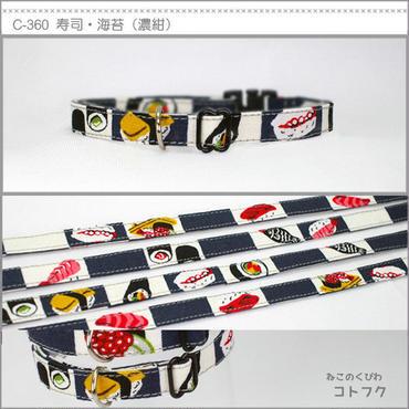 ねこのくびわ 寿司・海苔(濃紺) c360