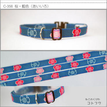 ねこのくびわ 桜・藍色 c356