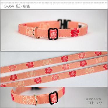 ねこのくびわ 桜・桜色 c354