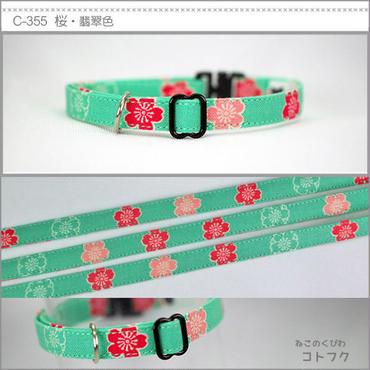 ねこのくびわ 桜・翡翠色 c355