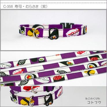 ねこのくびわ 寿司・むらさき(紫) c358
