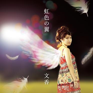 【Mini Album】虹色の翼 (欠品中)