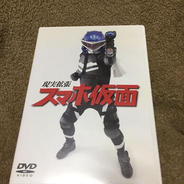 現実拡張 スマホ仮面 DVD